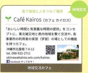cafe_kairos