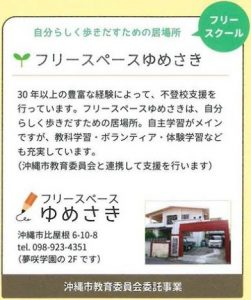 freespace_yumesaki