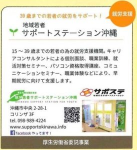 support_okinawa
