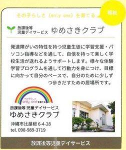 yumesaki_club