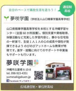 yumesaki_gakuen
